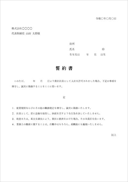 誓約書の文例テンプレート(ワード)01