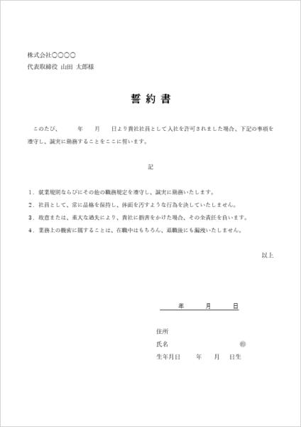 誓約書の文例テンプレート(ワード)02