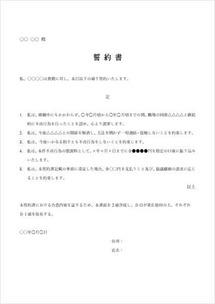 夫婦間の誓約書テンプレート(ワード)03