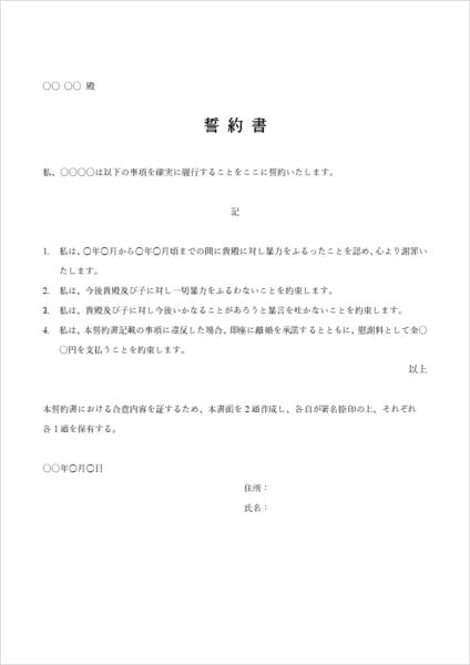 誓約書の文例テンプレート(ワード)04