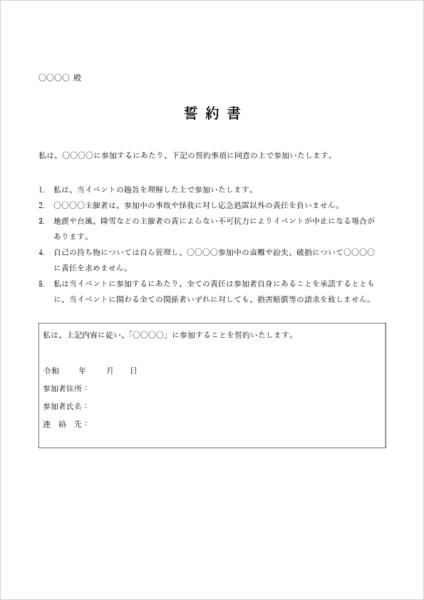 イベント参加時の意誓約書の文例テンプレート(ワード)05