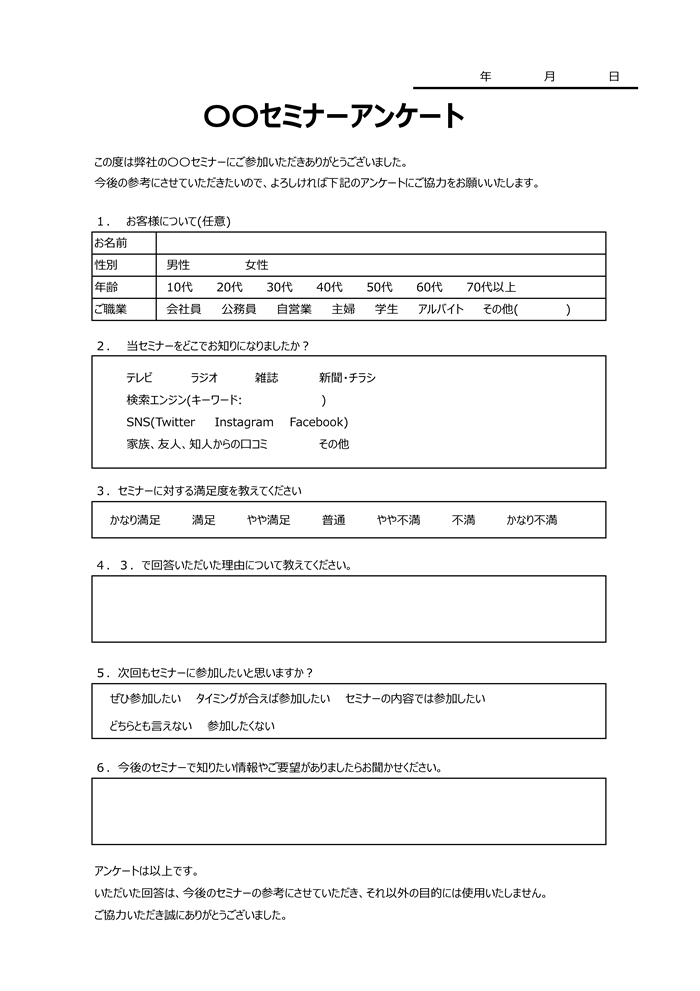 アンケート用紙テンプレート01 セミナー向け