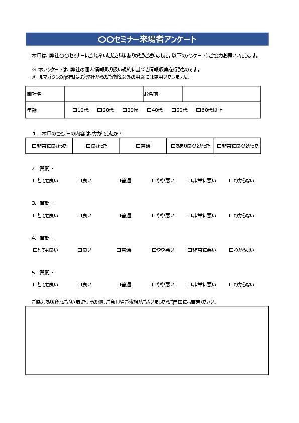 アンケート用紙テンプレート03 セミナー向け