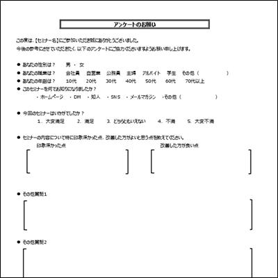 アンケート用紙テンプレート A4縦 パターン08 セミナー向け例文あり