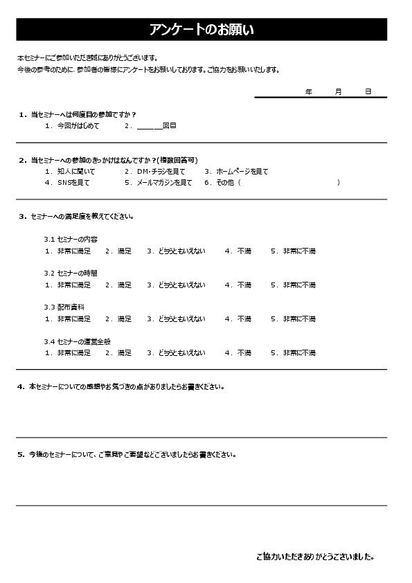 アンケート用紙テンプレート09 セミナー向け