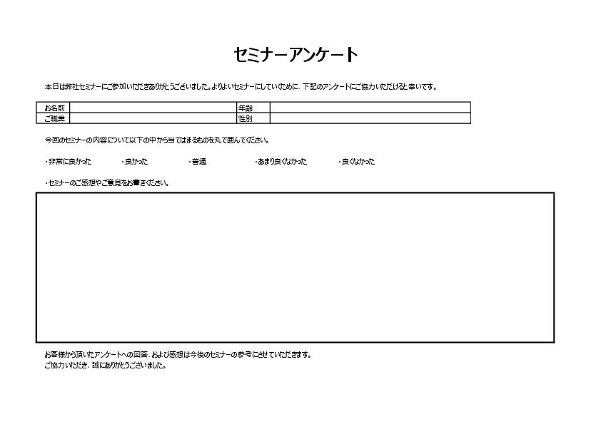 アンケート用紙テンプレート横タイプ01 セミナー向け