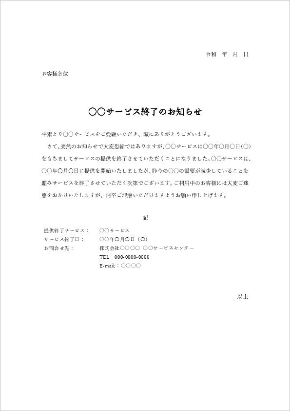 サービス終了のお知らせテンプレート02
