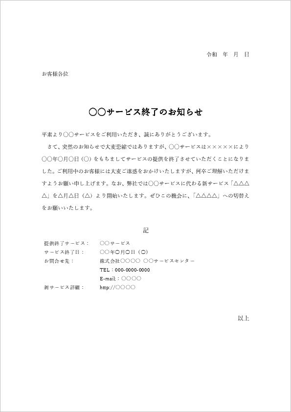 サービス終了のお知らせテンプレート03