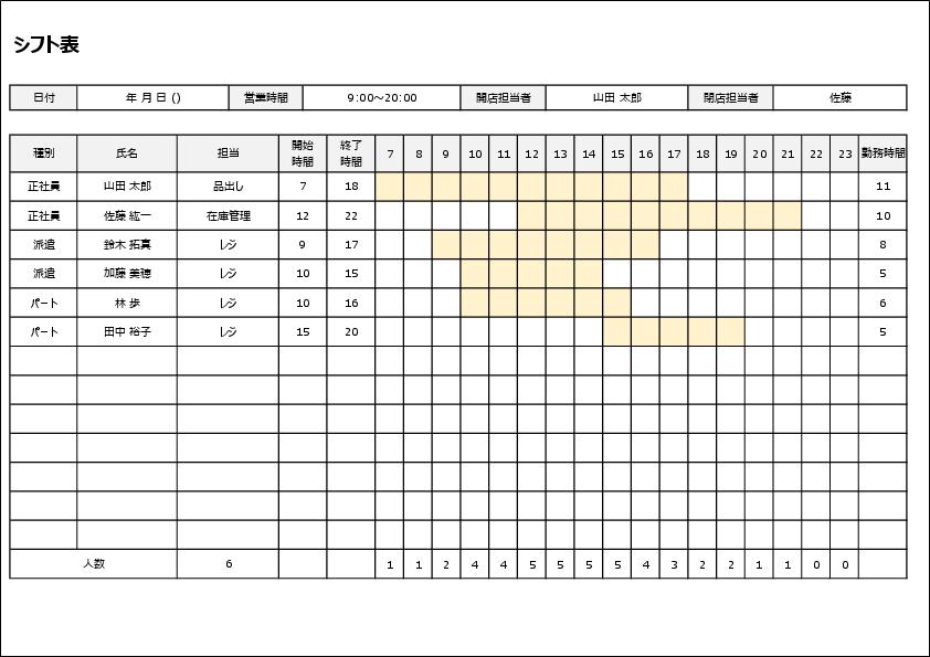シフト表テンプレート02