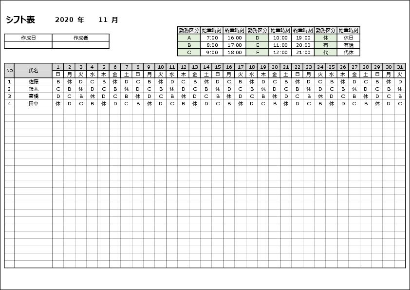 シフト表テンプレート03