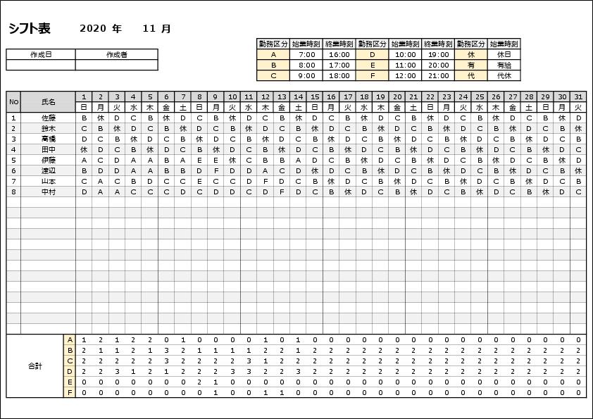 シフト表テンプレート04
