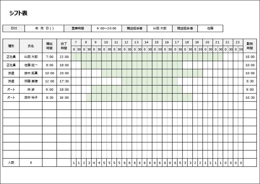 シフト表テンプレート06