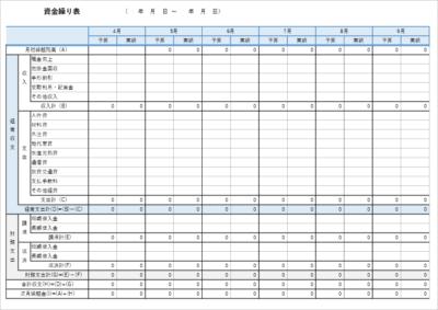 予実ありの資金繰り表テンプレート02