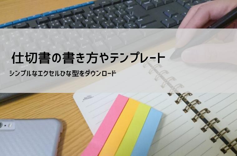仕切書の書き方やテンプレート アイキャッチ
