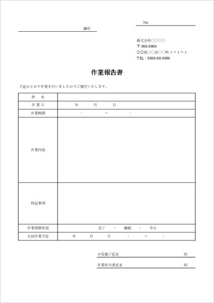 作業報告書テンプレート01