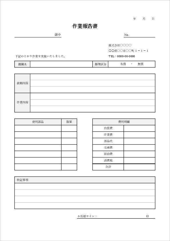 作業報告書テンプレート05