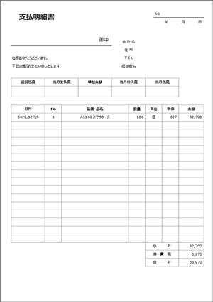 支払明細書のエクセルテンプレート01