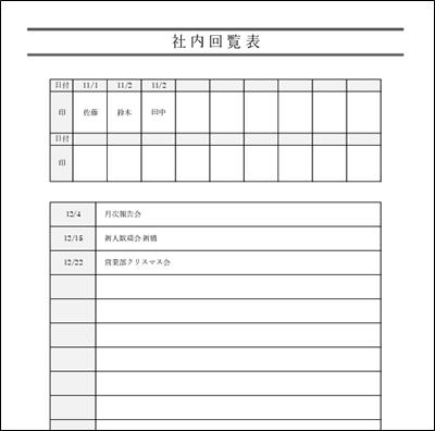 社内回覧表テンプレート エクセルA4縦03