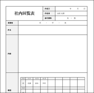 社内回覧表テンプレート エクセルA4縦04