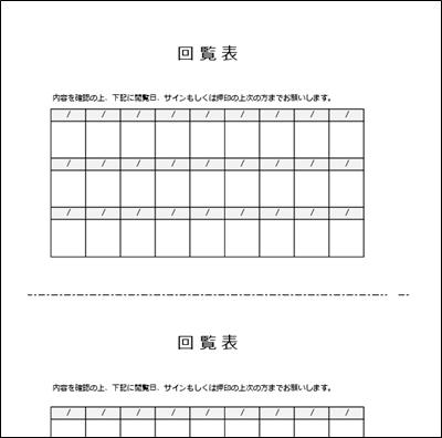 社内回覧表テンプレート エクセルA4縦07