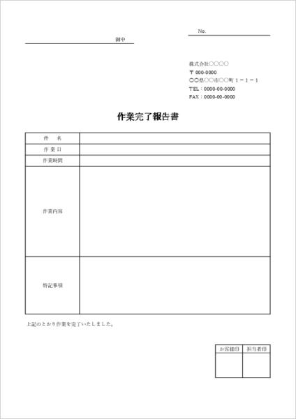 作業完了報告書テンプレート01