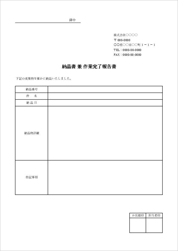 納品書兼作業完了報告書エクセルテンプレート05 | ビズルート