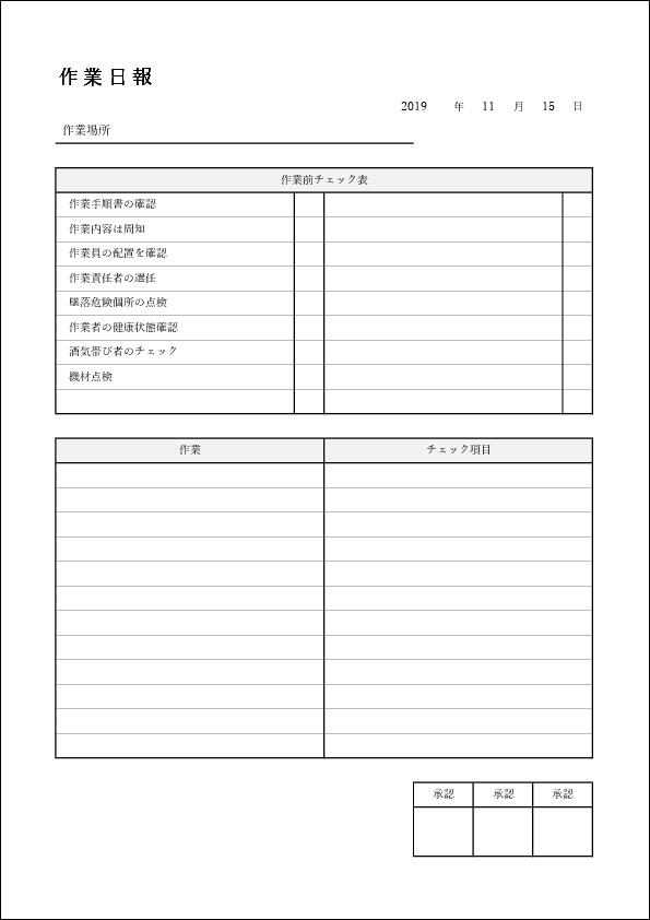 作業日報テンプレート01