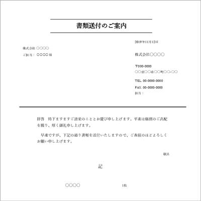 書類送付状テンプレート エクセルA4縦01