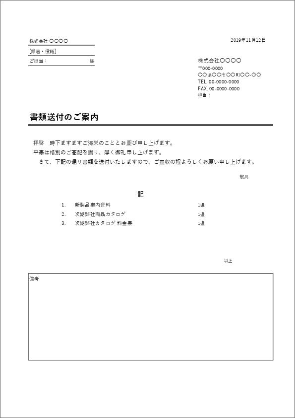 書類送付状テンプレート04