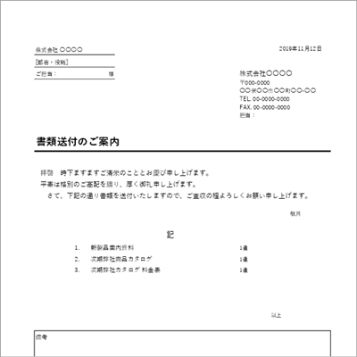 書類送付状テンプレート エクセルA4縦04