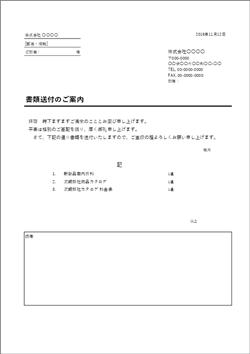 書類送付のご案内テンプレート エクセルA4縦04