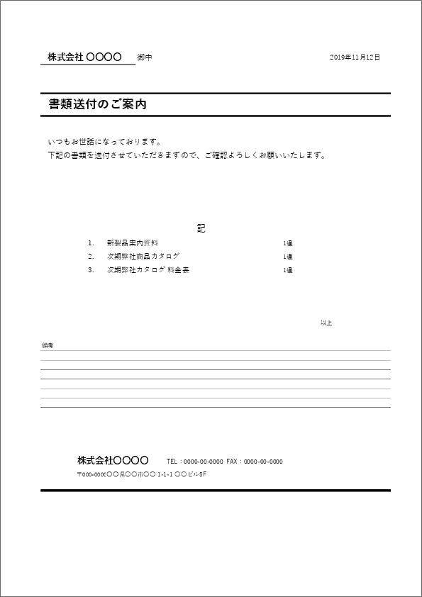 書類送付状のエクセルテンプレート05