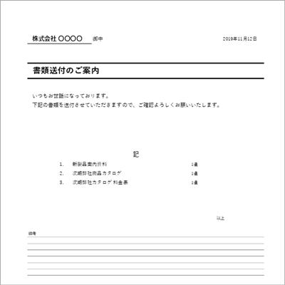 書類送付状テンプレート エクセルA4縦05