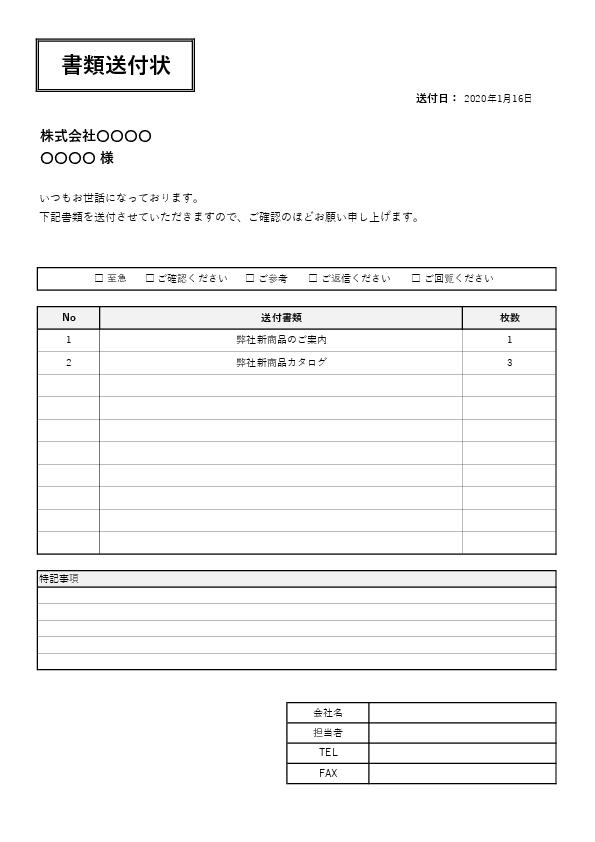 書類送付状のエクセルテンプレート06
