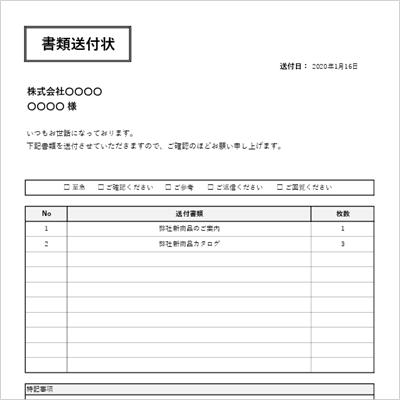 書類送付状テンプレート エクセルA4縦06