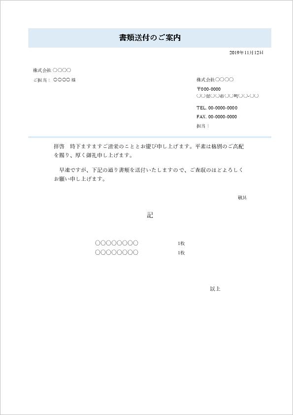 書 送付 状 見積