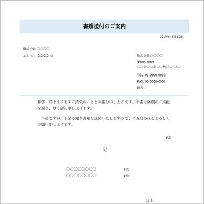 書類送付状テンプレート エクセルA4縦07
