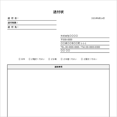 書類送付状テンプレート エクセルA4縦08