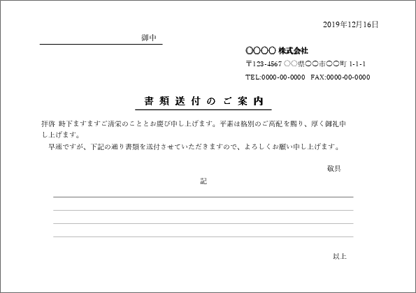 A5用紙の書類送付状のエクセルテンプレート01