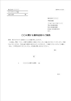 資料送付状テンプレート エクセルA4縦01