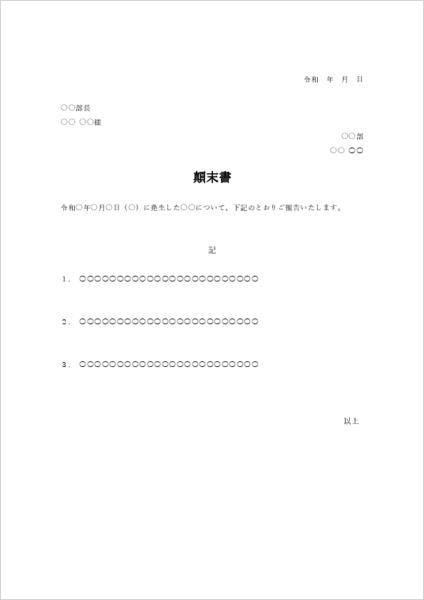 社内用の標準的な顛末書の書式テンプレート