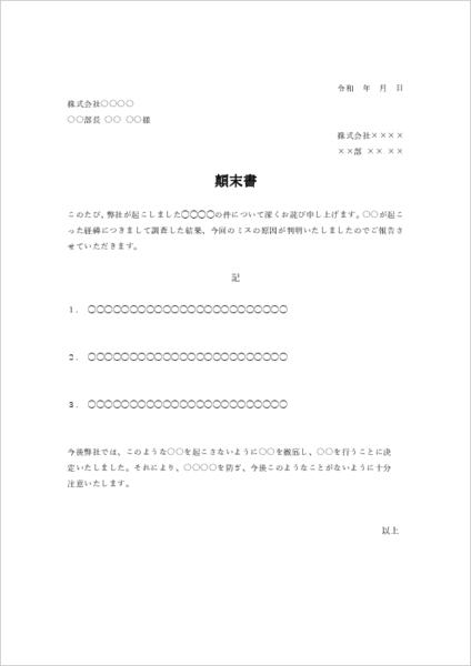 社外用の標準的な顛末書の書式テンプレート