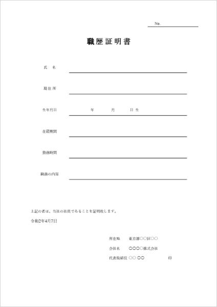 職歴証明書テンプレート02