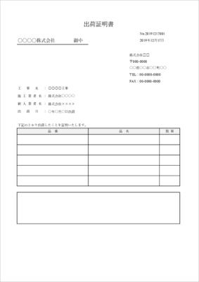 シンプルな出荷証明書のテンプレート