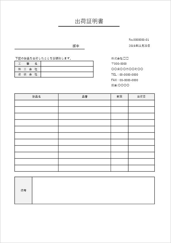 出荷証明書テンプレート02