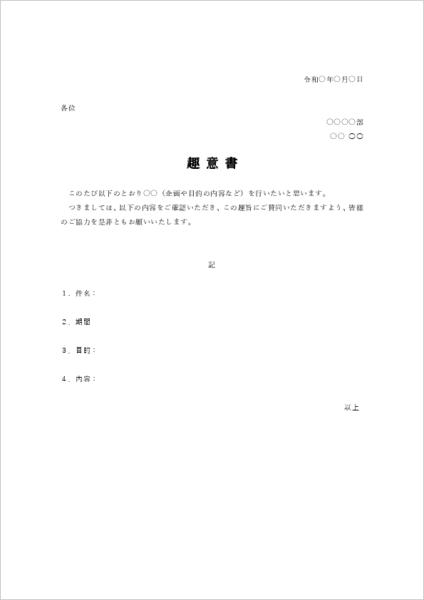 社内向けの趣意書テンプレート01