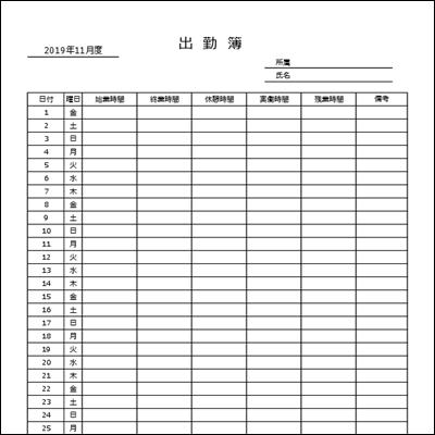 出勤簿テンプレート エクセルA4縦02