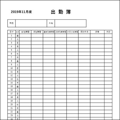出勤簿テンプレート エクセルA4縦03