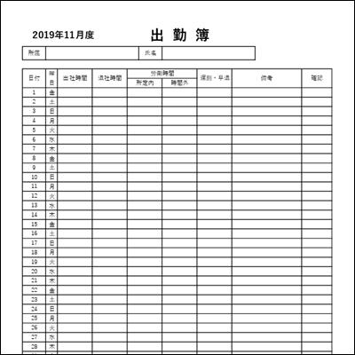 出勤簿テンプレート エクセルA4縦04
