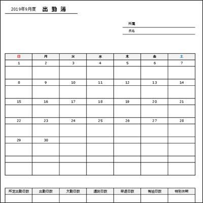 出勤簿テンプレート エクセルA4縦07